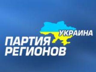 Партия Регионов критикует Тимошенко