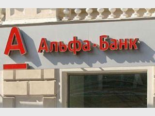 40 тыс. проблемных кредитов Альфа-Банка купили коллекторы