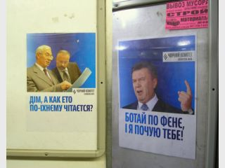 В столичном метро развесили плакаты против Януковича, Азарова и Табачника