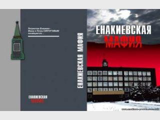 1 апреля Константин Воробьев собирается выпустить книгу Енакиевская