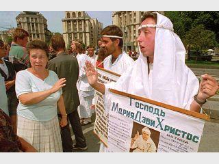 Пророки общества. Как в Украине зарождались религиозные секты