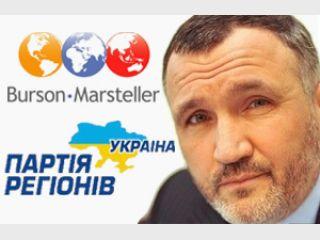 Партия регионов платит за пиар заместителя Генпрокурора