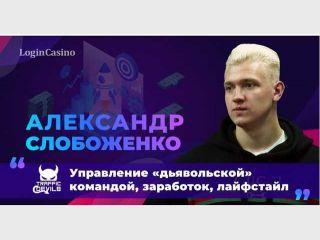 Александр Слобоженко: беспринципный мошенник обирающий людей на миллионы, сотрудничающий с ФСБ